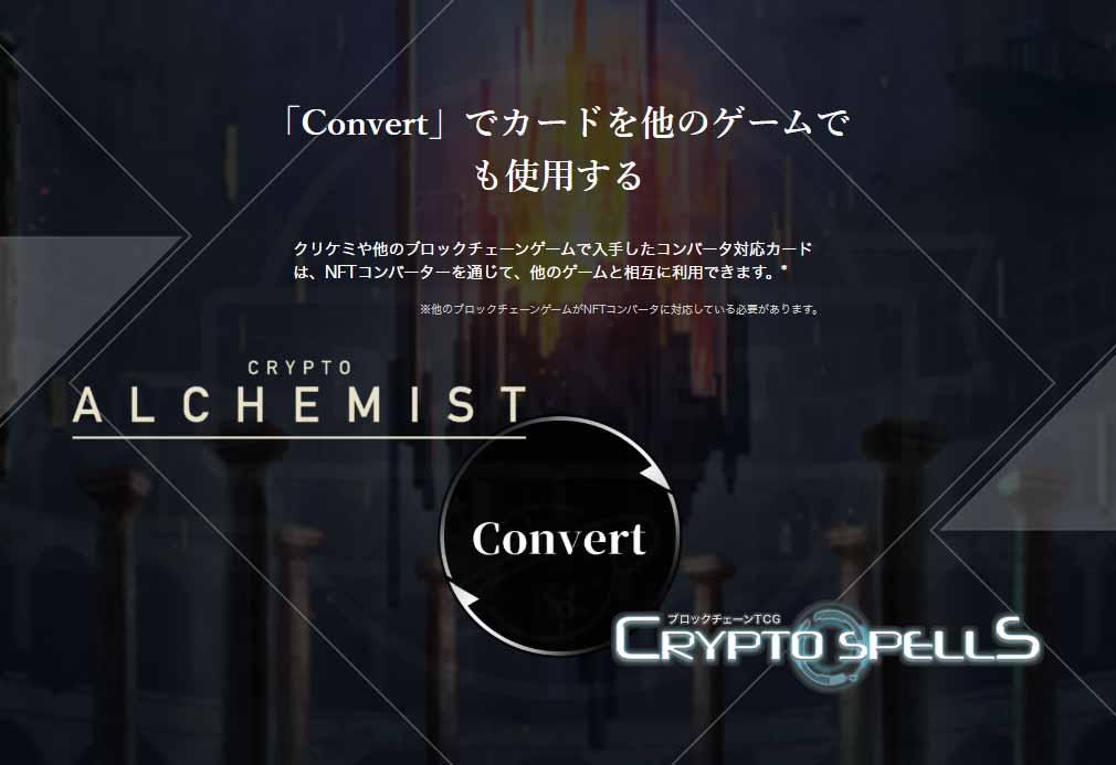 クリプトアルケミスト(Crypto Alchemist)クリケミ NFTコンバータ対応紹介イメージ