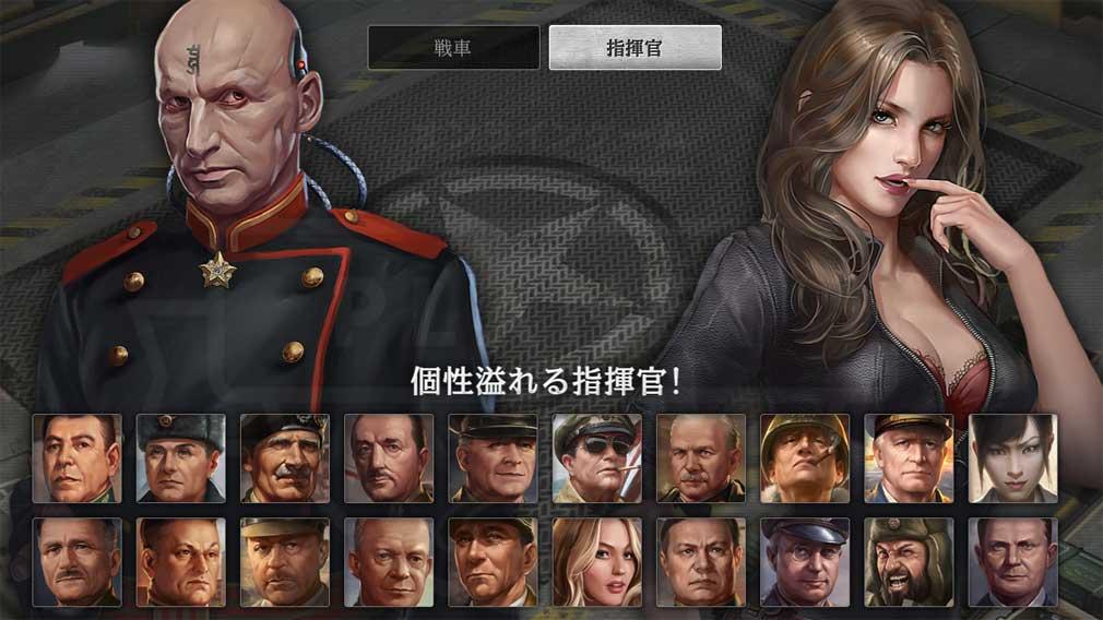 鋼の戦車 ワールドウォー(はがせん) 登場指揮官、英雄紹介イメージ