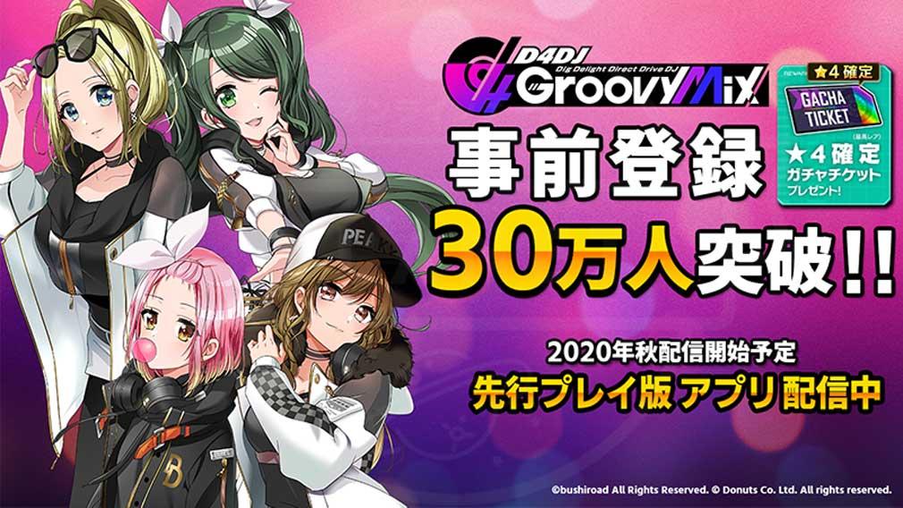 D4DJ Grooby Mix D4U Edition(グルミク) 事前登録30万人突破紹介イメージ