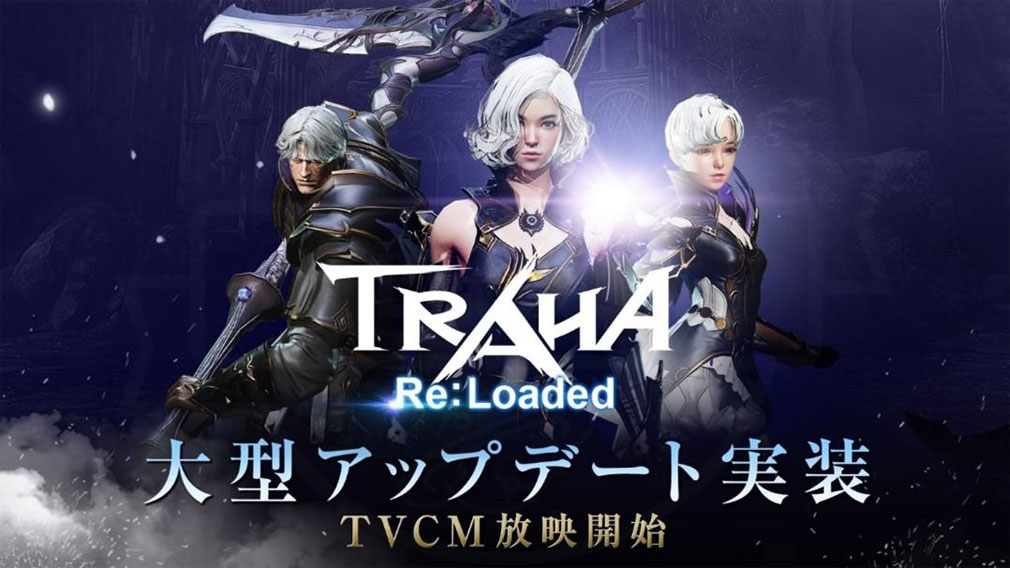 TRAHA Re Loaded(トラハ) キービジュアル
