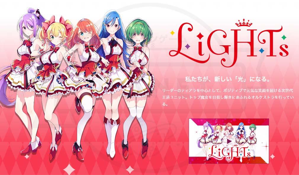 ラピスリライツ この世界のアイドルは魔法が使える(ラピライ) ユニット『LiGHTs(ライツ)』紹介イメージ