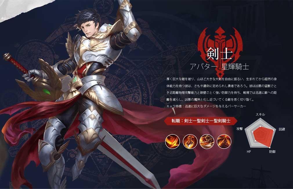 魔剣伝説 『剣士』紹介イメージ