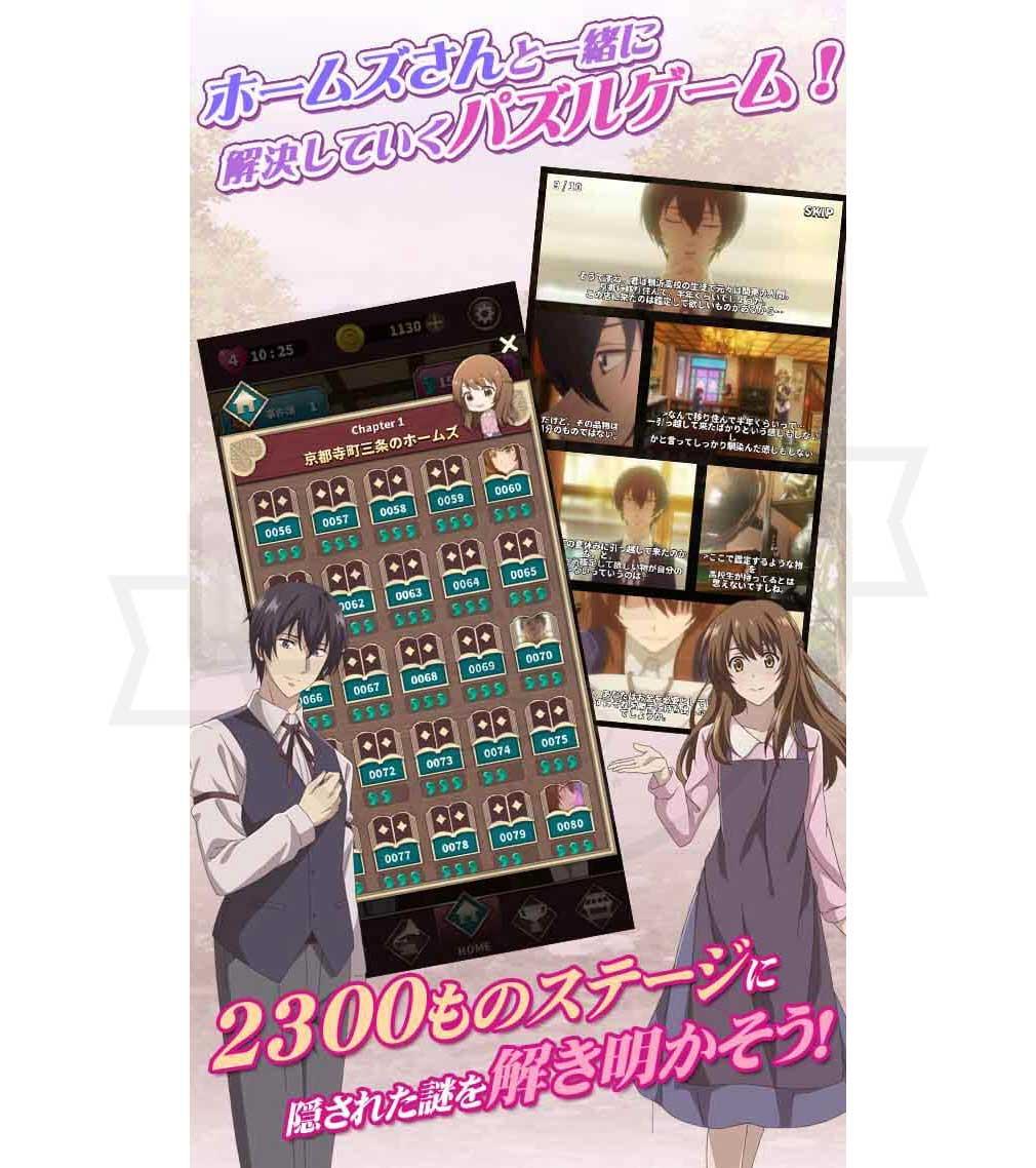 京都寺町三条のホームズ パズル事件簿 2300種用意された紹介イメージ
