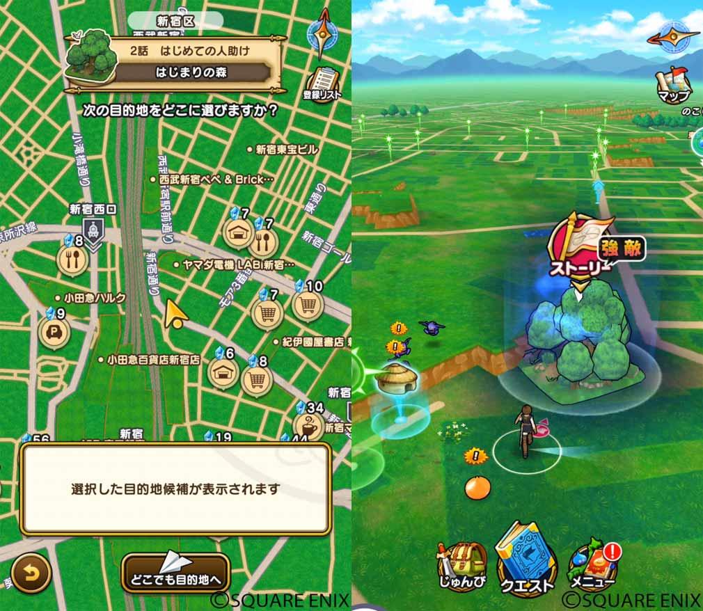 ドラゴンクエストウォーク(DQウォーク) 東京都『新宿駅』周辺マップ、強敵出現スクリーンショット