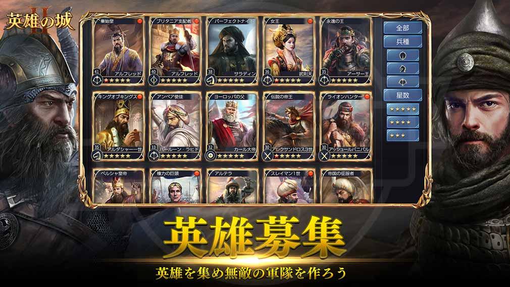 英雄の城2 英雄募集紹介イメージ