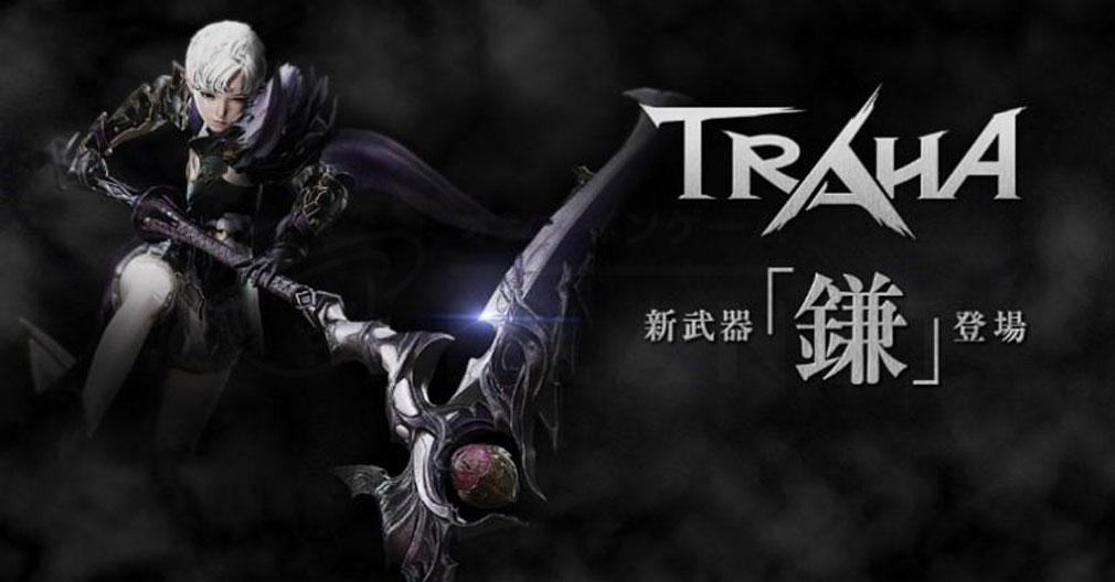 TRAHA Re Loaded(トラハ) 新武器『鎌』紹介イメージ
