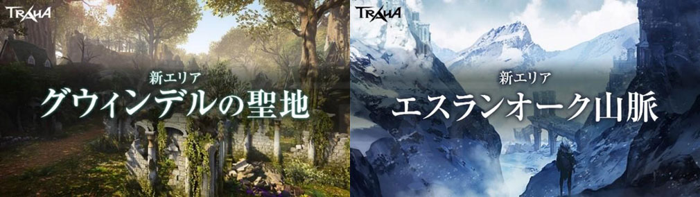 TRAHA Re Loaded(トラハ) 新エリア『グウィンデルの聖地』、『エスランオーク山脈』紹介イメージ