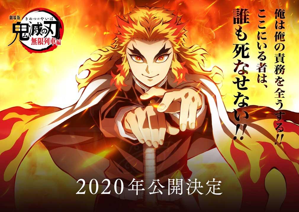 『鬼滅の刃』2020年に劇場公開予定の続編『無限列車編』キービジュアル