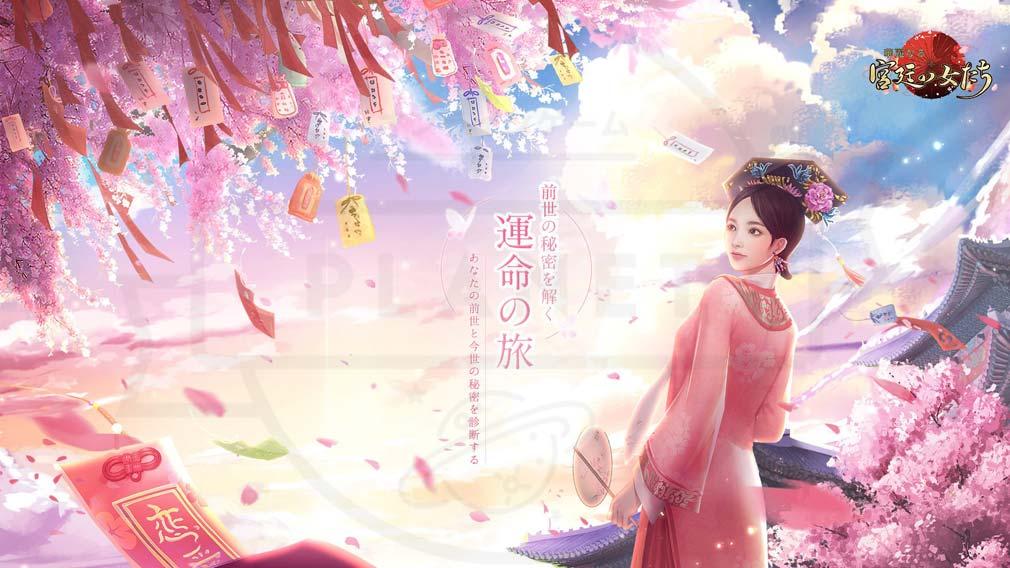 華麗なる宮廷の女たち 中国清王朝の妃の物語が展開される紹介イメージ