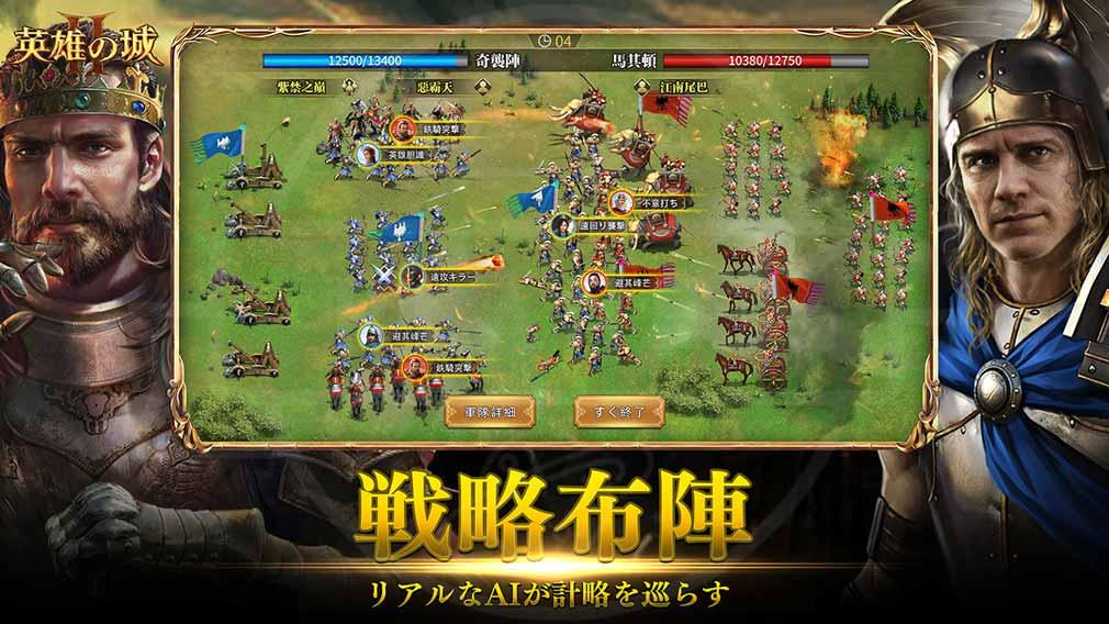英雄の城2 戦略分布紹介イメージ