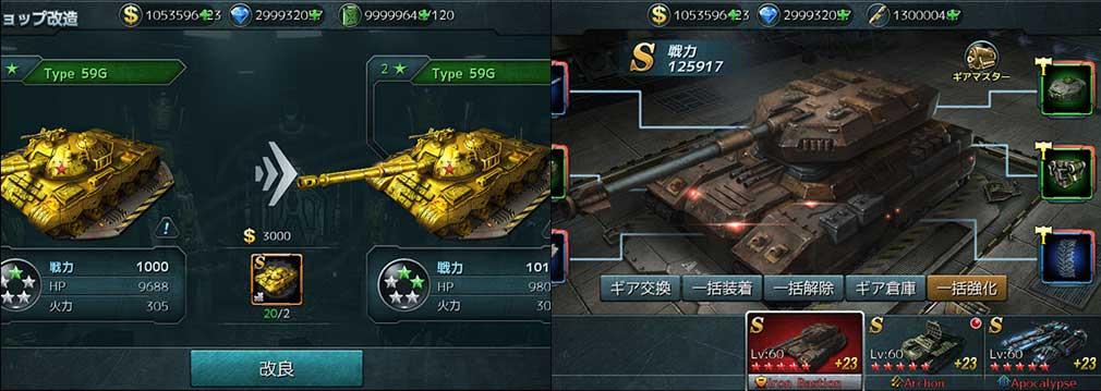 鋼の戦車 ワールドウォー(はがせん) 戦車改良、戦車の各パーツ強化スクリーンショット