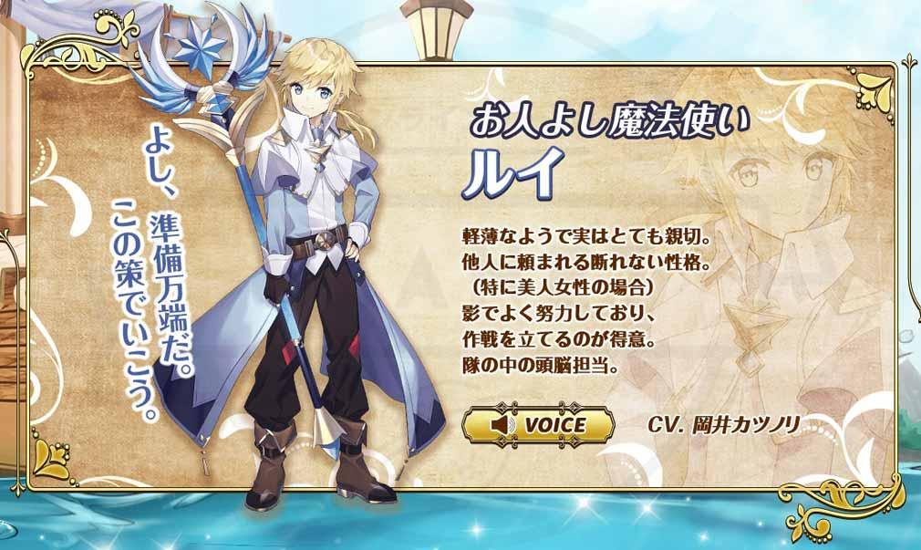 ユートピア・ゲート 双子の女神と未来へのつばさ キャラクター『ルイ』紹介イメージ