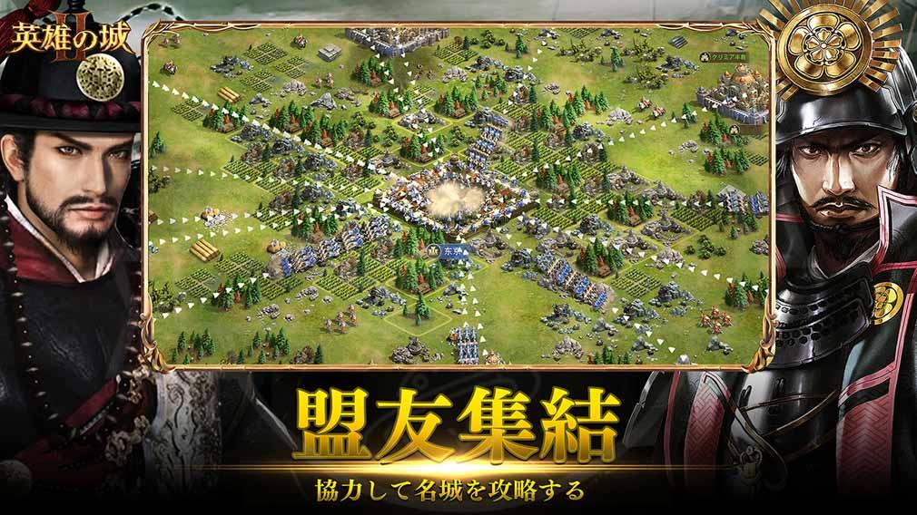 英雄の城2 盟友集結紹介イメージ