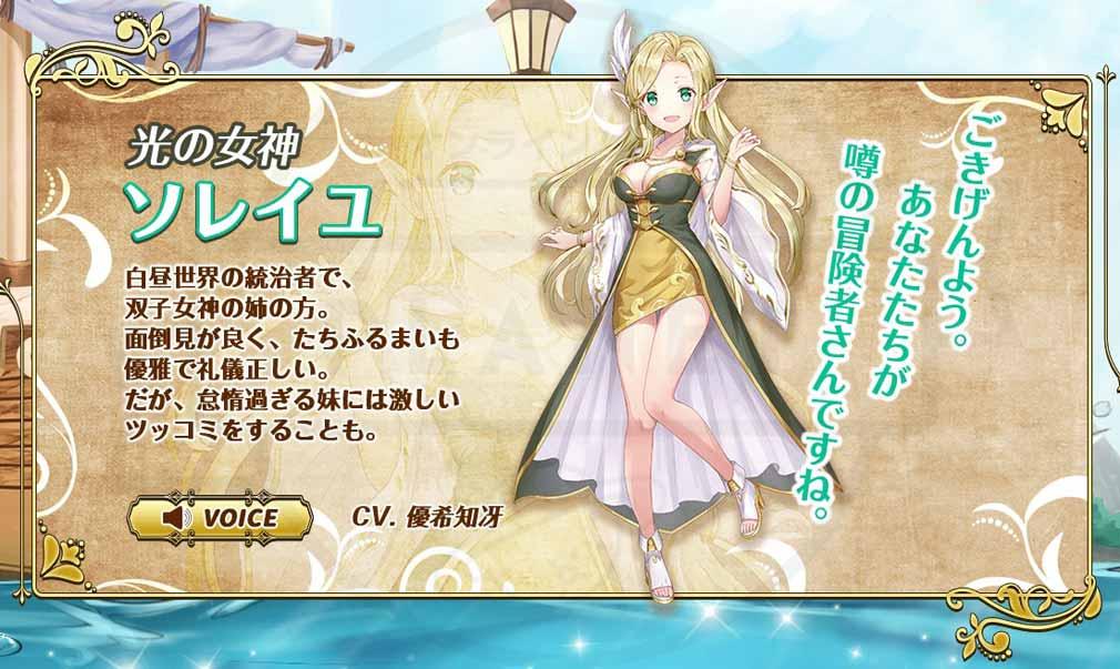 ユートピア・ゲート 双子の女神と未来へのつばさ キャラクター『ソレイユ』紹介イメージ