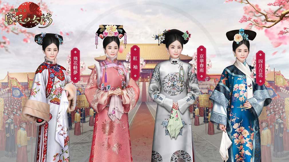 華麗なる宮廷の女たち バリエーション豊富な華やかな宮廷の衣装紹介イメージ