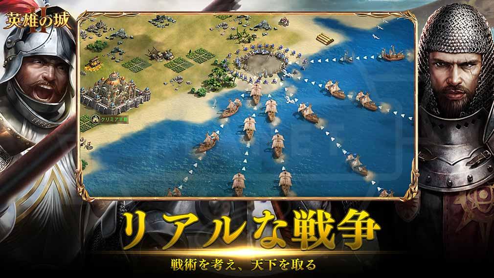 英雄の城2 リアルな戦争紹介イメージ
