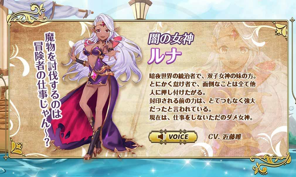 ユートピア・ゲート 双子の女神と未来へのつばさ キャラクター『ルナ』紹介イメージ