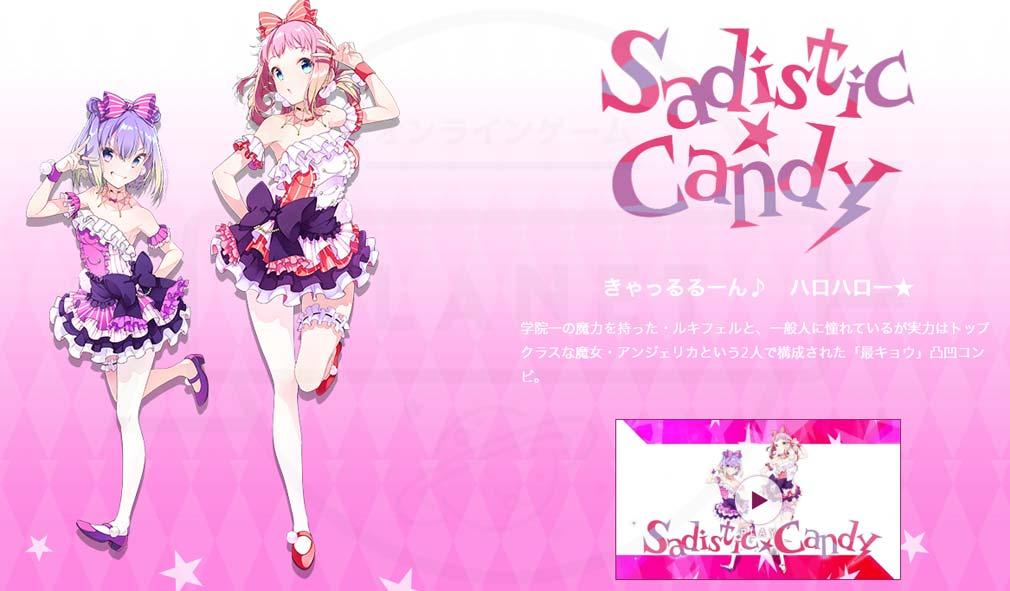 ラピスリライツ この世界のアイドルは魔法が使える(ラピライ) ユニット『Sadistic★Candy』紹介イメージ