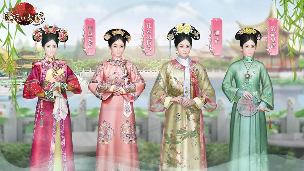 華麗なる宮廷の女たち 様々な衣装紹介イメージ