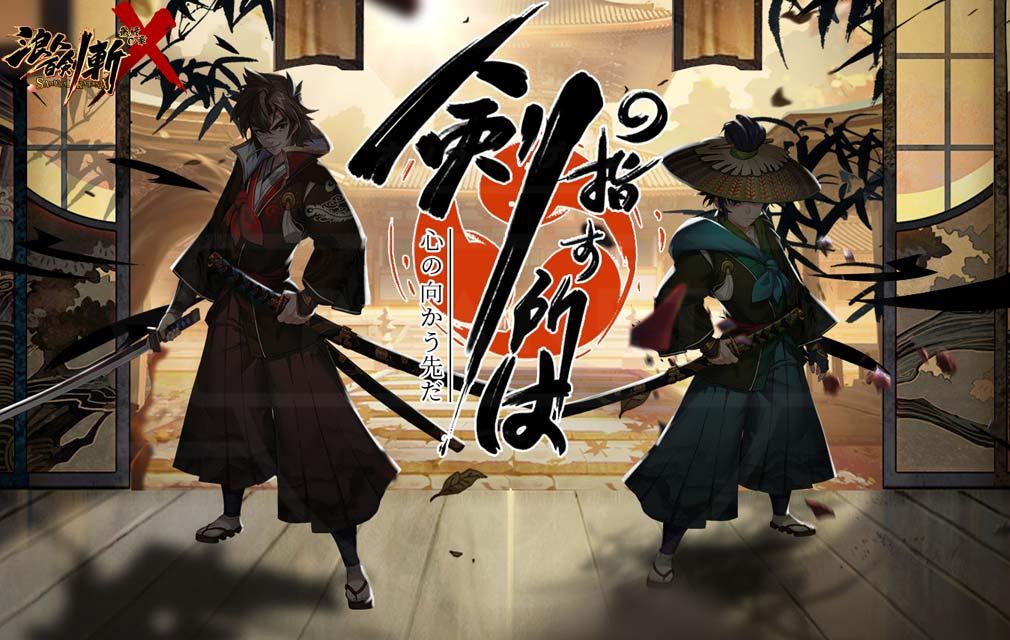 浪人百剣 -斬- 最終の章 キービジュアル