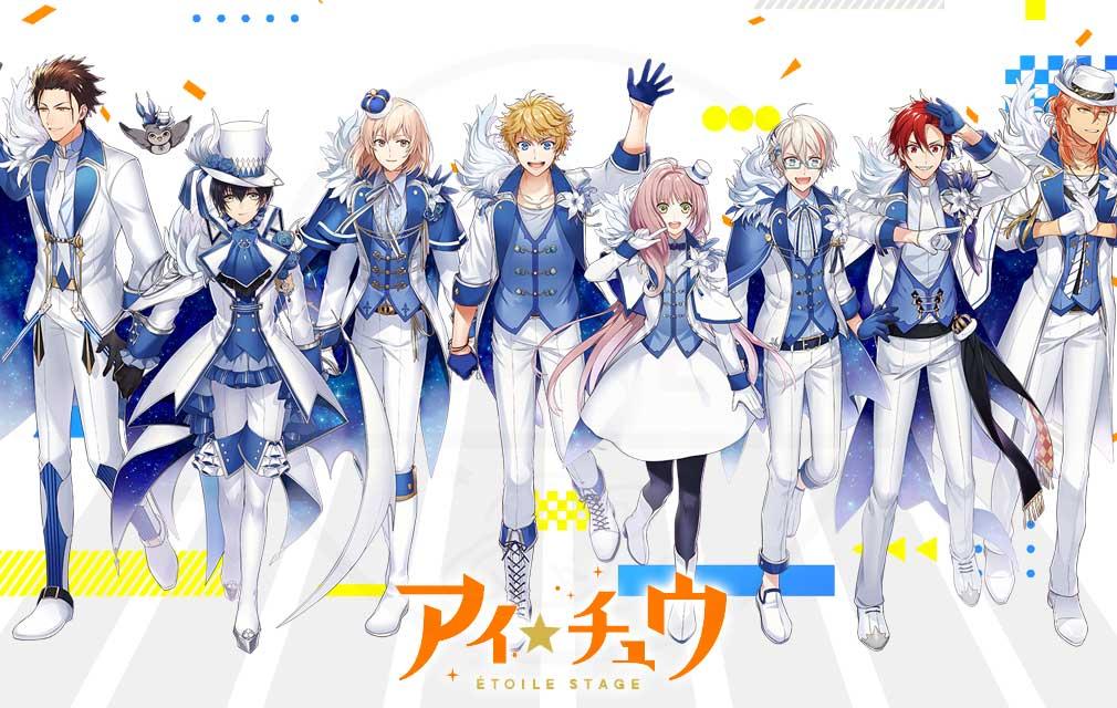 アイチュウ Étoile Stage(エトステ) キービジュアル