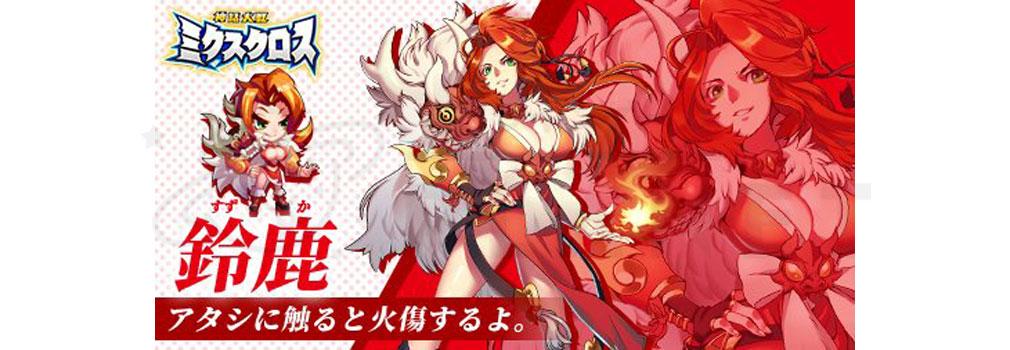 神話大戦ミクスクロス メガミ系モテハレRPG キャラクター『鈴鹿(すずか)』紹介イメージ