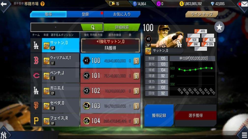 MLBパーフェクトイニング2020 選手獲得スクリーンショット