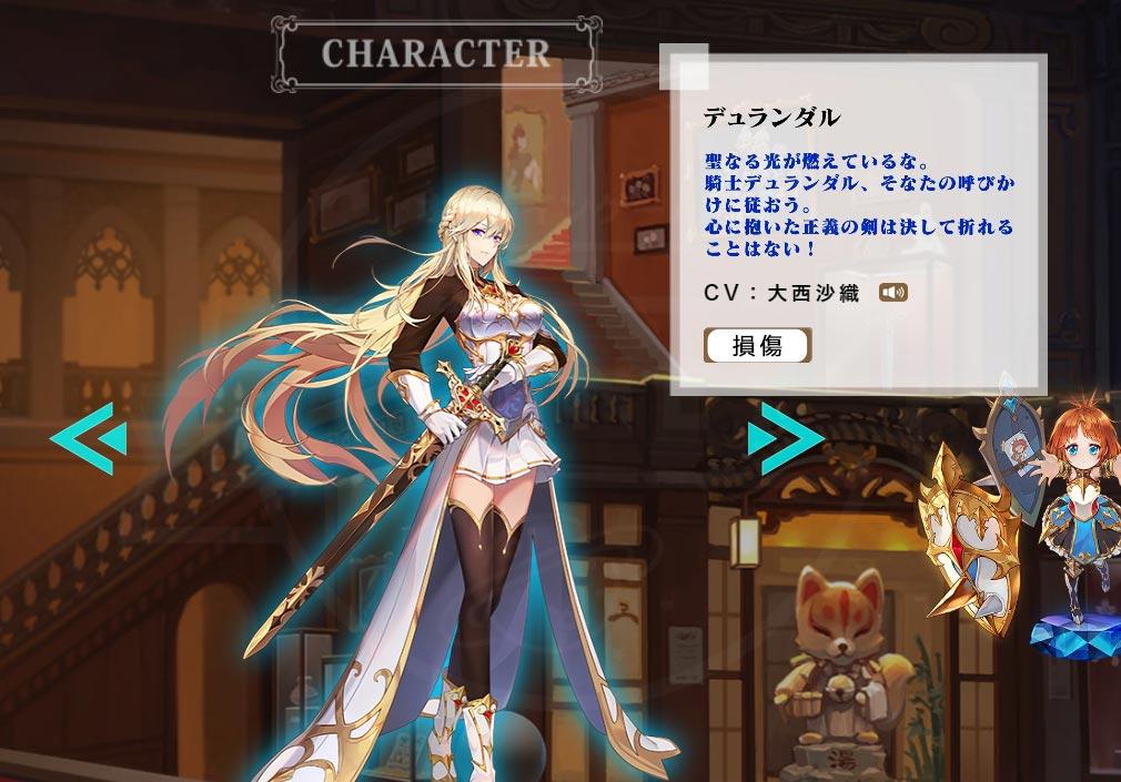 Storia 宝物娘 (ストーリア) 秘宝擬人化キャラクター『デュランダル』紹介イメージ