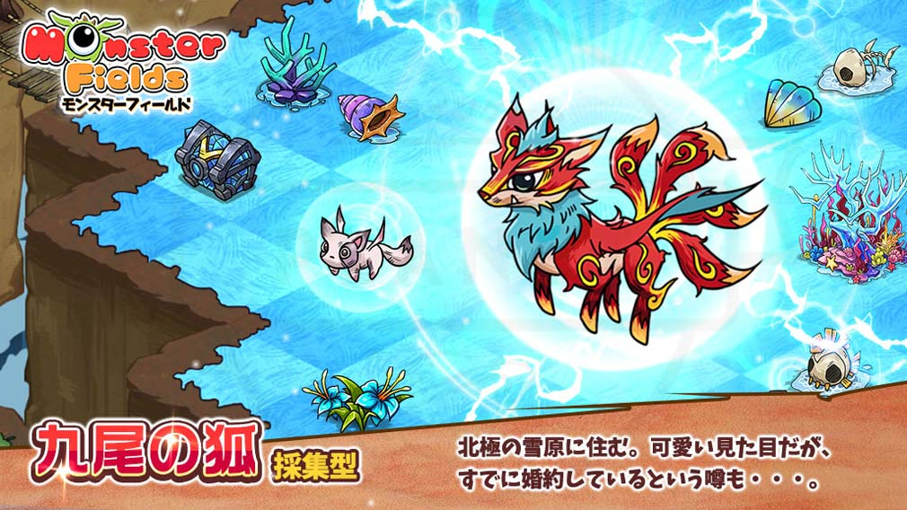 モンスターフィールド(モンスフィ) モンスターキャラクター『九尾の狐』紹介イメージ