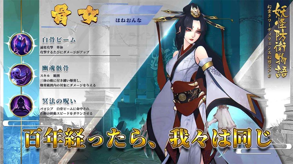 妖怪防衛物語 キャラクター『骨女』紹介イメージ
