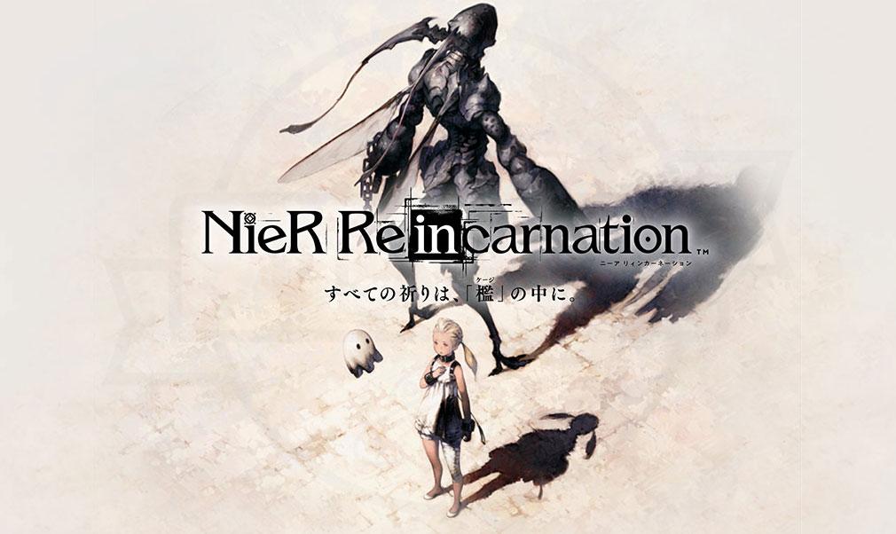 NieR Re[in]carnation(ニーア リィンカーネーション) 新キービジュアル