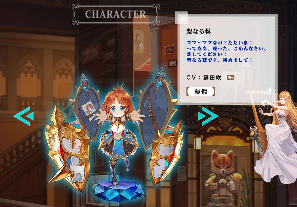 Storia 宝物娘 (ストーリア) 秘宝擬人化キャラクター『聖なる棘』紹介イメージ