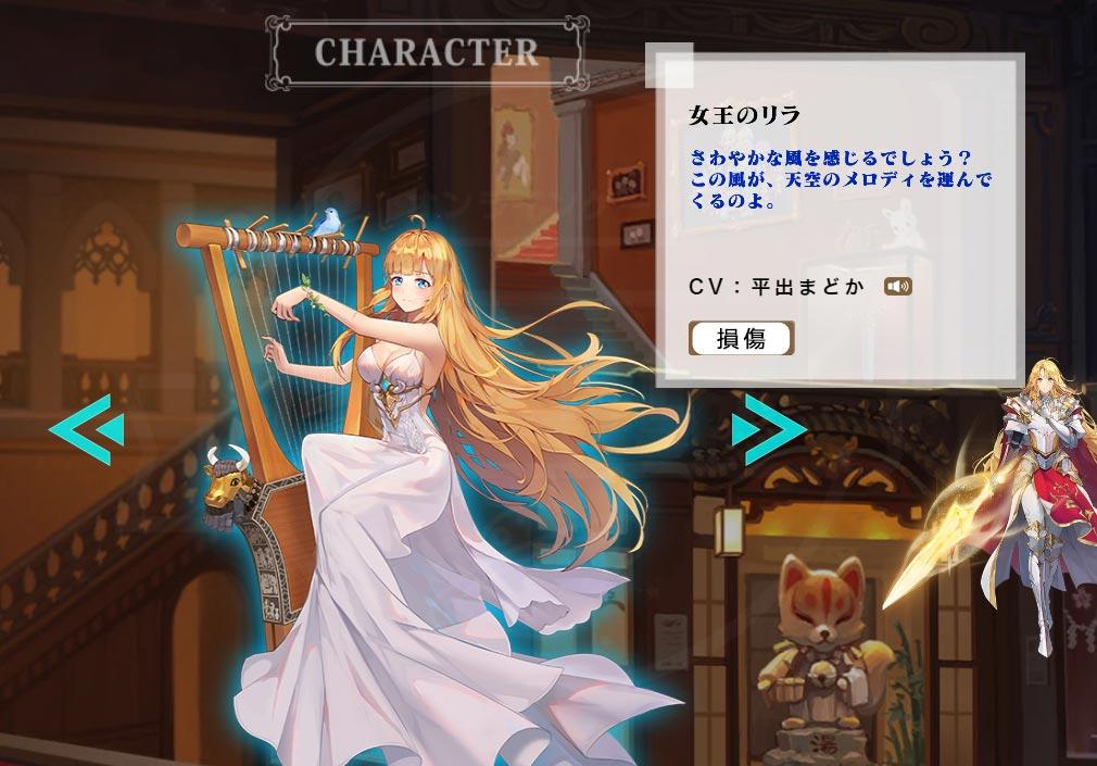 Storia 宝物娘 (ストーリア) 秘宝擬人化キャラクター『女王のリラ』紹介イメージ