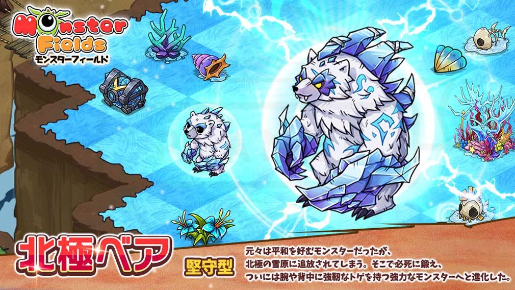 モンスターフィールド(モンスフィ) モンスターキャラクター『北極ベア』紹介イメージ