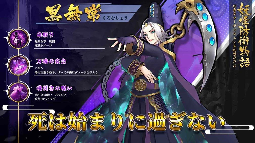妖怪防衛物語 キャラクター『黒無常』紹介イメージ