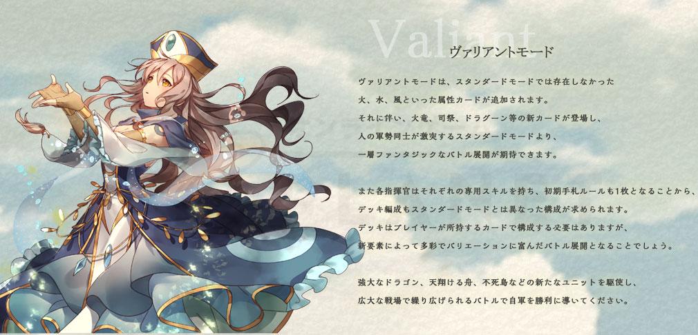VALIANT TACTICS(ヴァリアントタクティクス)バリタク 『ヴァリアントモード』紹介イメージ