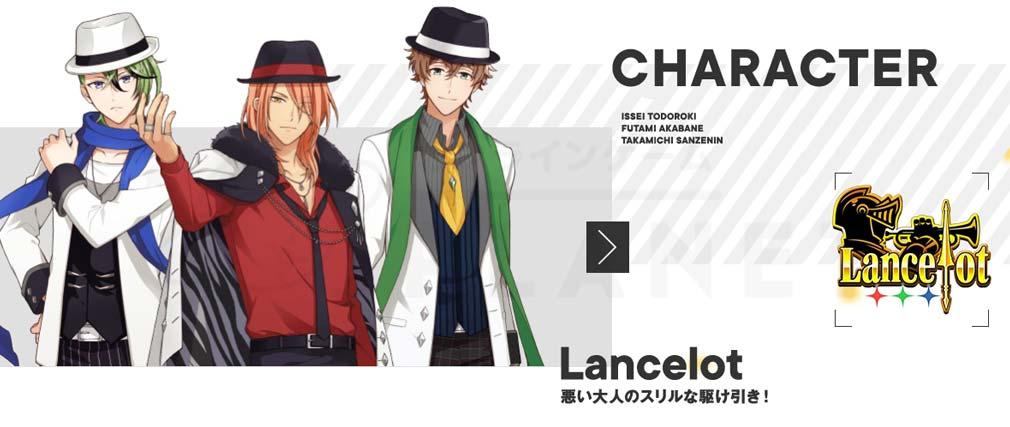 アイチュウ Étoile Stage(エトステ) アイドルユニット『Lancelot(ランスロット)』紹介イメージ