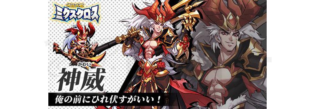 神話大戦ミクスクロス メガミ系モテハレRPG キャラクター『神威(かむい)』紹介イメージ