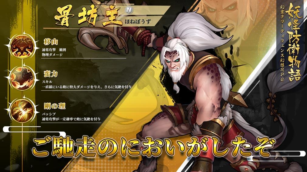 妖怪防衛物語 キャラクター『骨坊主』紹介イメージ