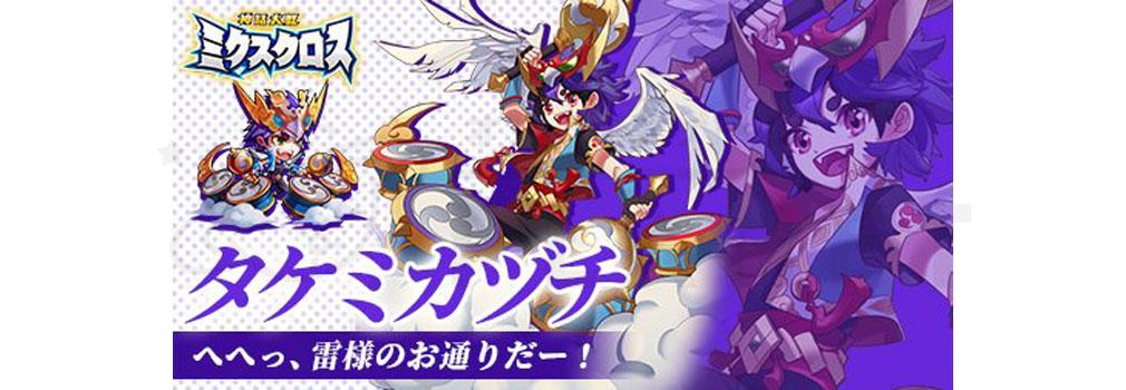 神話大戦ミクスクロス メガミ系モテハレRPG キャラクター『タケミカヅチ』紹介イメージ