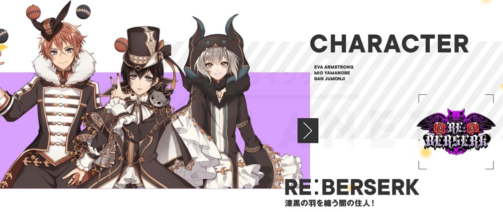 アイチュウ Étoile Stage(エトステ) アイドルユニット『RE:BERSERK(リ:ベルセルク)』紹介イメージ