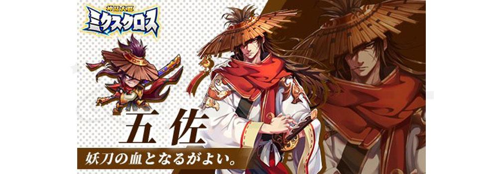 神話大戦ミクスクロス メガミ系モテハレRPG キャラクター『五佐(ごさ)』紹介イメージ