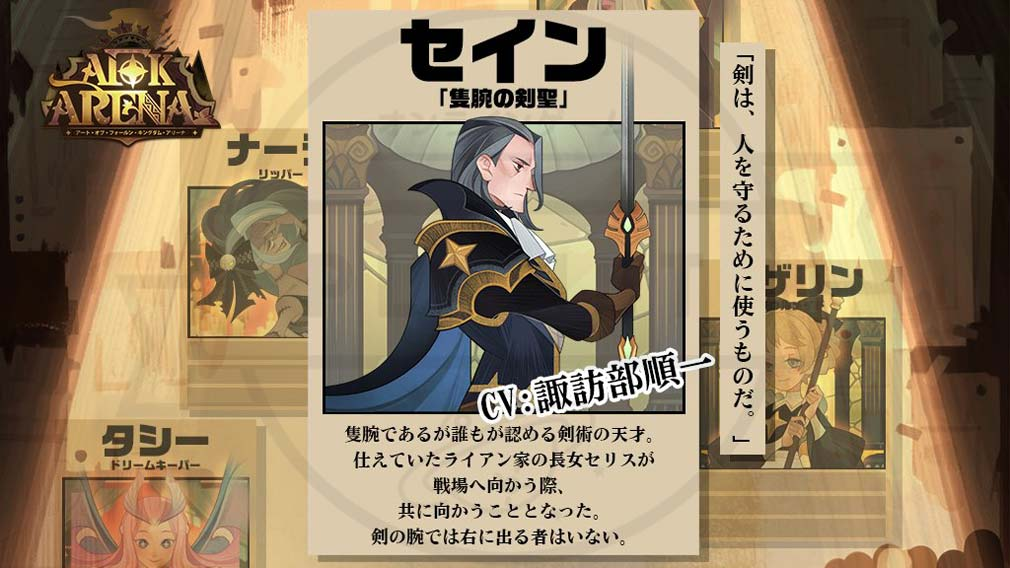 AFKアリーナ キャラクター『セイン』紹介イメージ