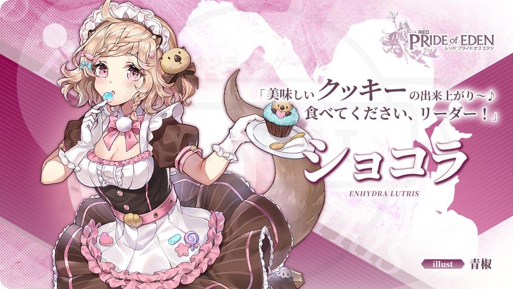 レッドプライドオブエデン(プラエデ) キャラクター『ショコラ』紹介イメージ