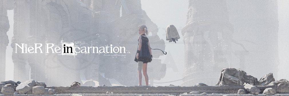 NieR Re[in]carnation(ニーア リィンカーネーション) フッターイメージ