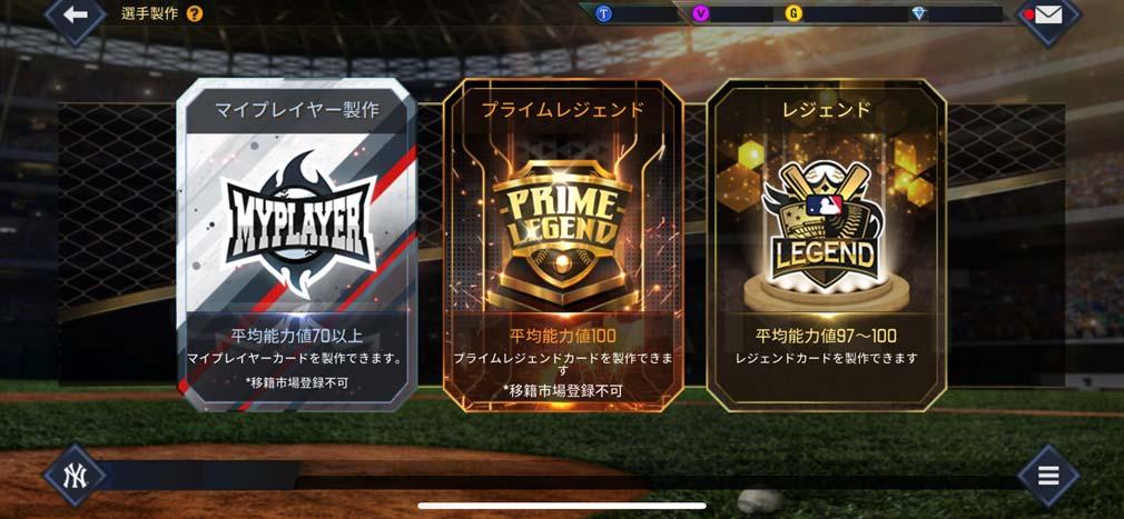 MLBパーフェクトイニング2020 『マイプレイヤー』製作スクリーンショット