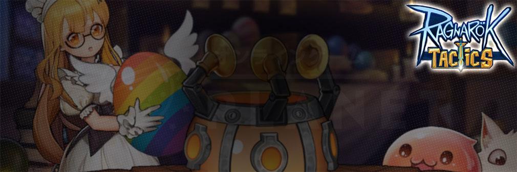 Ragnarok Tactics(ラグナロク タクティクス) フッターイメージ