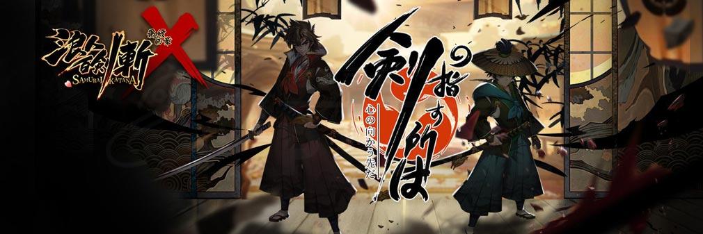 浪人百剣 -斬- 最終の章 フッターイメージ