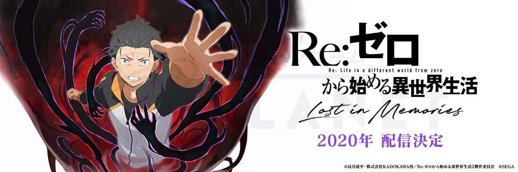 Re:ゼロから始める異世界生活 Lost in Memories(リゼロス) フッターイメージ
