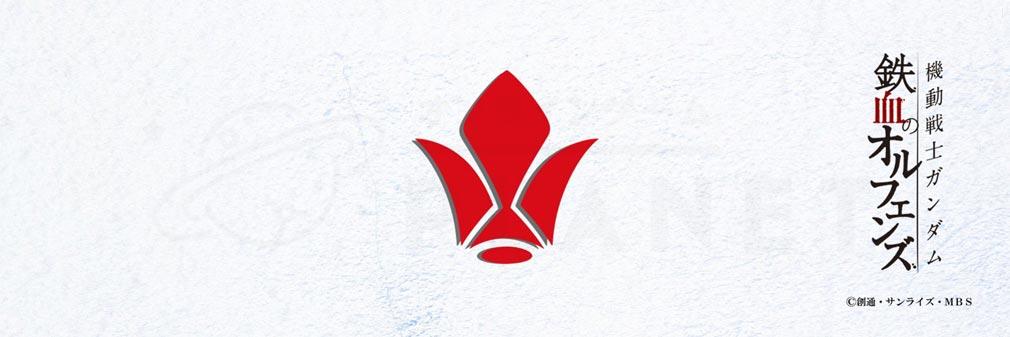 機動戦士ガンダム 鉄血のオルフェンズG(ウルハン) フッターイメージ
